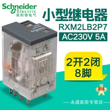 施耐德继电器220V RXM2LB2P7 5A8脚2开2闭HH52P中间继电器AC220V