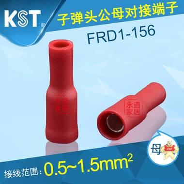 子弹头公母电线对接头FRD1-156 接线插头快速对接端子