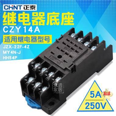 正泰继电器底座 14孔插座 CZY14A 5A MY4N-J HH54B JZX-22F/4Z