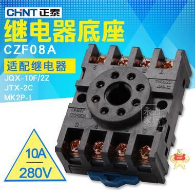 正泰小型电磁继电器插座 CZF08A 圆脚8孔 10A 280V JQX-10F/2Z