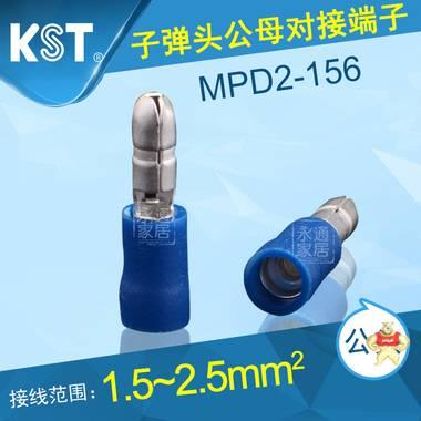 台湾KST子弹头端子 MPD2-156对插预绝缘接头 冷压接线端头公头