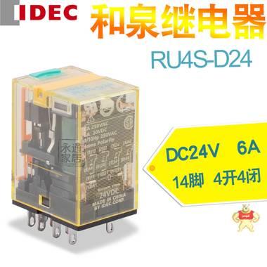 和泉继电器RU4S-D24 4组DC24V手动复位IDEC小型继电器中间继电器