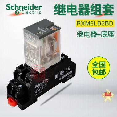 施耐德中间继电器24V RXM2LB2BD小型继电器带灯2开2闭含底座8脚5A