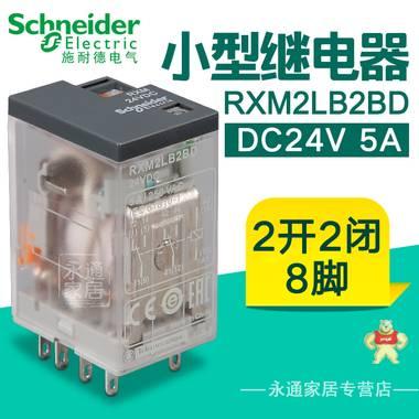 施耐德继电器 RXM2LB2BD 小型中间继电器 DC24V 8脚2开2闭 5A