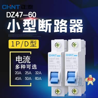 正泰小型断路器 1P D 空气开关 DZ47-60 20A 25A 32A 40A 50A 60A