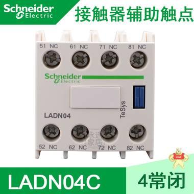 施耐德辅助触点 D型接触器正装辅助触点 LADN04C 4常闭