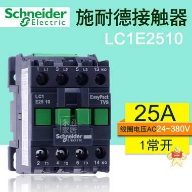 施耐德接触器LC1E2510M5N F5N Q5N AC220V380V110V交流接触器25A