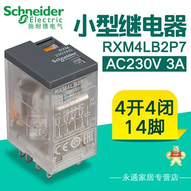 施耐德继电器 220VAC 14脚 RXM4LB2P7 AC220V 3A 4组触点