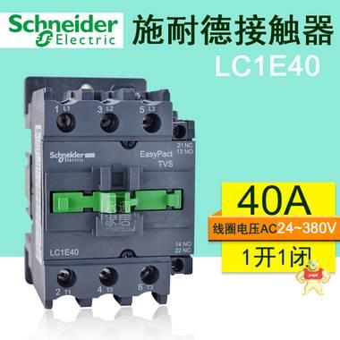 施耐德接触器LC1E40M5N F5N Q5N AC220V 110V 380V交流接触器4011