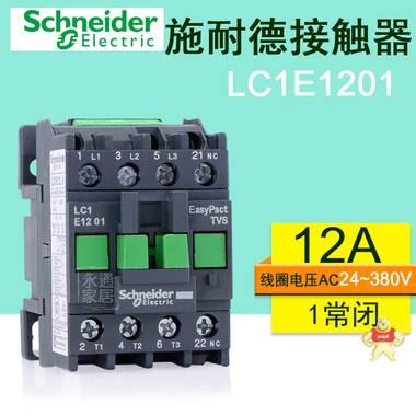 施耐德交流接触器LC1E1201M5N F5N Q5N AC220V110V380V接触器12A