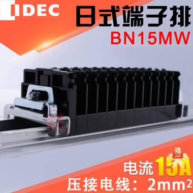 和泉接线端子 BN15MW 日式端子排 端子台 15A