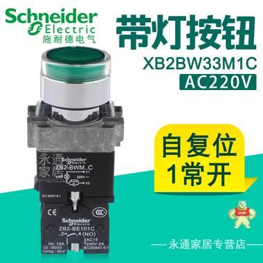 施耐德按钮开关带灯220V XB2-BW33M1C 22mm绿色圆形自复位1常开