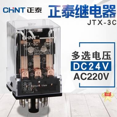 正泰小型电磁继电器 圆脚继电器 JTX-3C 11脚 10A 3开3闭 DC24V