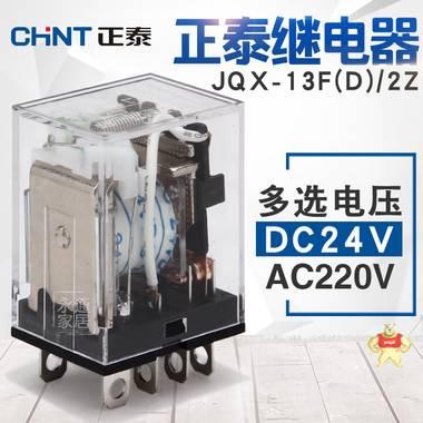 正泰小型继电器 JQX-13F(D)/2Z DC24V AC220V中间继电器 8脚10A