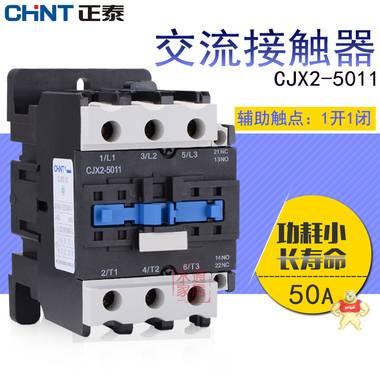 正泰接触器 CJX2-5011 交流接触器5011 AC220V 50A 1开1闭 AC380V