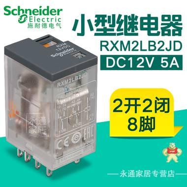 施耐德继电器12V RXM2LB2JD 8脚5A DC12V 2开2闭小型中间继电器