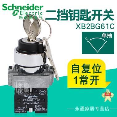 施耐德带锁旋钮XB2-BG61C 2档自复位1常开 22mm自动回弹钥匙开关