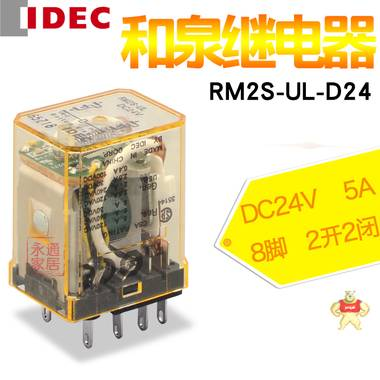 IDEC和泉继电器 24V 5A 8脚 RM2S-UL DC24V 2组 中间继电器