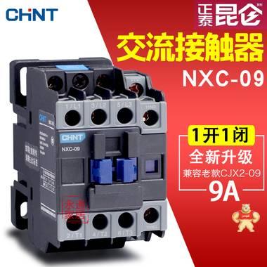 正泰接触器NXC-09 9A 380V AC220V 110V 24V 0910/0901交流接触器