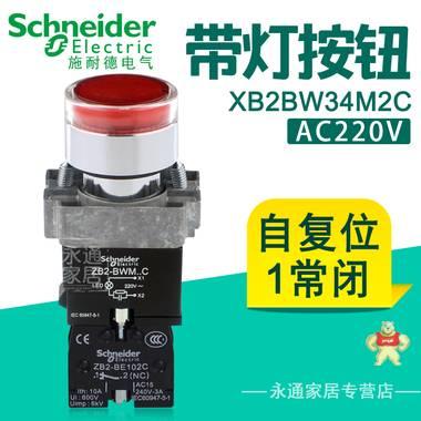 施耐德带灯按钮自复位XB2-BW34M2C 1常闭22mm带灯按钮开关AC220V