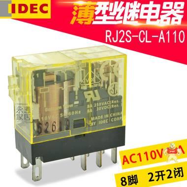 IDEC和泉继电器 大电流继电器 8脚8A RJ2S-CL-A110