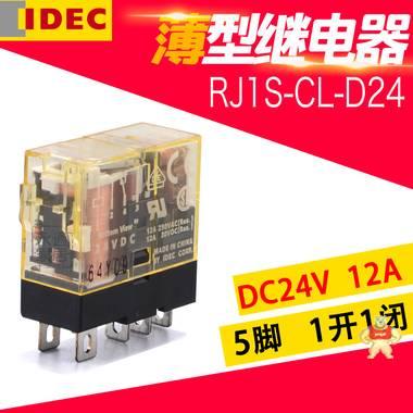 和泉薄型继电器RJ1S-CL-D24 DC24V5脚1开1闭 RJ15功率继电器12A