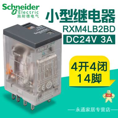 施耐德继电器 14脚 RXM4LB2BD DC24V 3A 4组触点 直流继电器