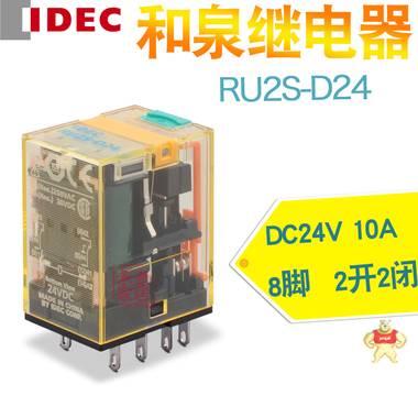 IDEC和泉继电器 RU2S-D24 2组DC24V 标准带锁存杆 10A