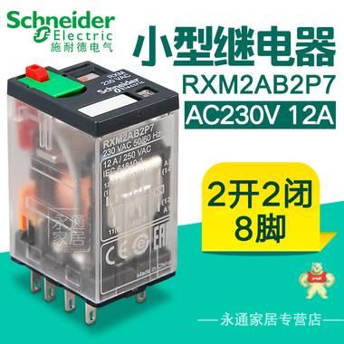 施耐德小型继电器 8脚 RXM2AB2P7 AC220V 12A 2开2闭 大电流