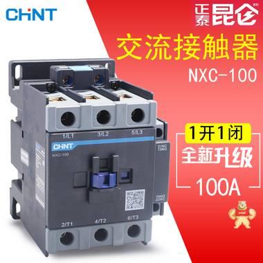 正泰昆仑系列接触器 NXC-100 交流接触器 100A 1开1闭