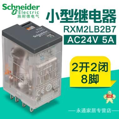 施耐德继电器AC24V RXM2LB2B7小型中间继电器带灯2开2闭8脚5A