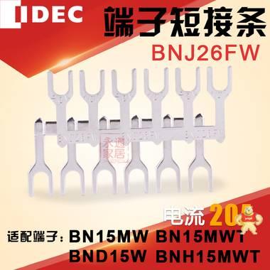和泉BNJ26FW 跨接线 bnj26fw 端子短接片