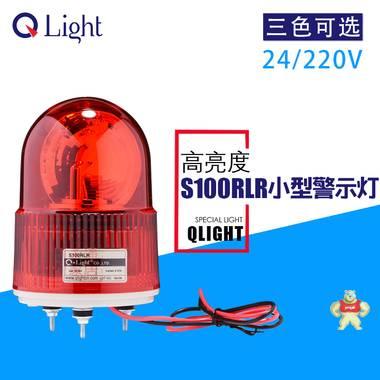 韩国可莱特 QLIGHT反射镜 旋转警示灯 S100RLR 24V