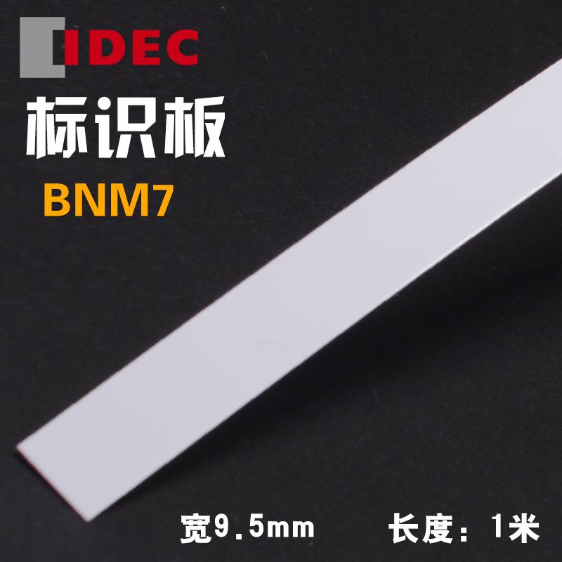 和泉标识板 BNM7 端子标识板 长1米 宽9.5mm