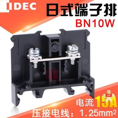 IDEC和泉接线端子BN10W 1.25mm2接线端子排15A日式端子台导轨端子