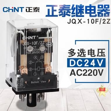 正泰继电器 JQX-10F/2Z 小型电磁继电器 DC24V 10A 大功率 8脚