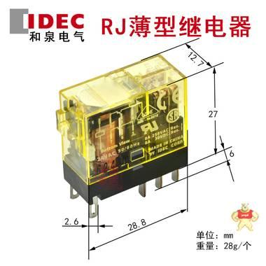 IDEC和泉继电器 薄型继电器 24VDC 8A 8脚 RJ2S-CL-D24 RJ25
