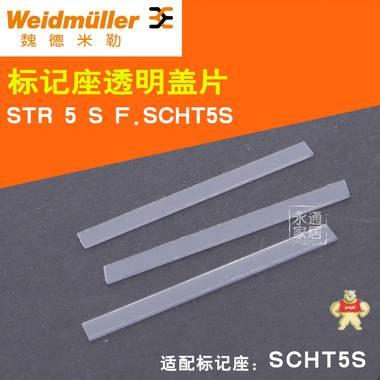 魏德米勒接线端子标记座透明盖片STR5S F SCHT5 S 适配SCHT5S