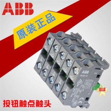 ABB指示灯附件指示灯底座按钮开关触点MCB-10