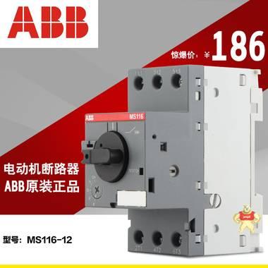 ABB电动机保护器 MS116-12 马达控制 断路器 原装正品10-12A