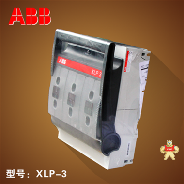 XLP 3【原装正品ABB熔断器式隔离开关630A】不含熔断器