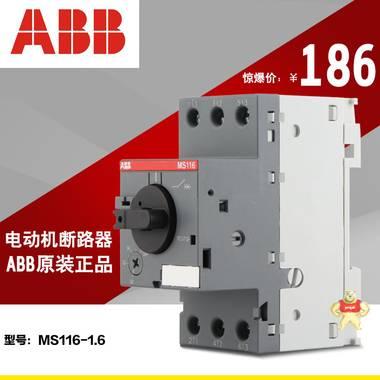 ABB电动机保护器 MS116-1.6 马达控制 断路器 原装正品1.0-1.6A
