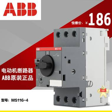 ABB电动机启动器保护器 MS116-4 马达控制 断路器原装正品2.5-4.