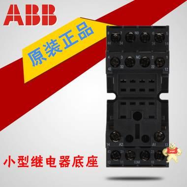 ABB小型继电器底座 CR-M4SFB 大量现货 原装正品 中间继电器底座