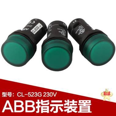 ABB按钮指示灯 CL-523G 信号灯 230VAC 绿色LED型 原装正品