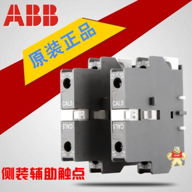 ABB辅助触头 CAL5-11交流接触器辅助触头一常开一常闭