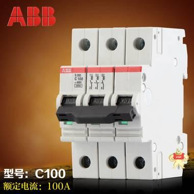 ABB小型断路器S283-C100 380V100A3P三相空气开关微型断路S203