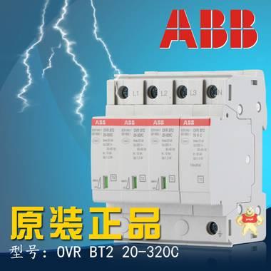 ABB浪涌保护器OVR BT2 3N-20-320电涌保护器 家用防 雷避雷器正品
