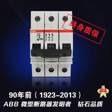 ABB小型断路器380V三相空气开关3P80A三极空开开关S283-C80