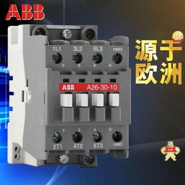 ABB交流接触器A26-30-10 26A 220V380V 正品ABB 阻燃外壳紫铜线圈